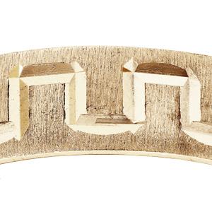 Alliance en vermeil givrée et diamantée motif grecque largeur 5mm - Vue 2